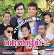 Karaoke VCD : Various Artists : Tessakarn Ngarn Taeng 2