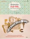 Book : Linen Sewing Salon