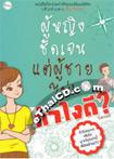 ฺBook : Poo Ying Chud Jen Tae Poo Chai Mai Tum Ngai Dee