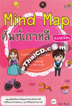 Book : Mind Map Sub Korea Babb Nen Nen