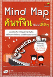 Book : Mind Map Sub Chinese Babb Nen Nen