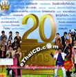 Karaoke VCDs : Sure Audio - 20th Year Sure