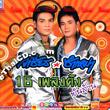 Karaoke VCD : Wichien-Summao - 16 Pleng Dunk Pun Larn