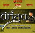 Karaoke VCDs : Uthen Prommin - Dee tee sood