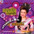 Karaoke VCD : Banyen Raggan - 16 Pleng Dunk Pun Larn