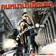 The Terrorist [ VCD ]