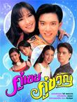 Thai TV serie : Koo Keuy Koo Kwan [ DVD ]