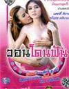 Worn Don Fun [ DVD ]