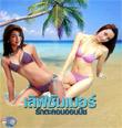 Love Summer on the Beach [ VCD ]