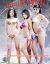 Bork Lhao 9 Loom [ DVD ]