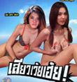 Siew Wuey Huey! [ VCD ]