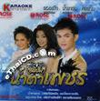 Karaoke VCD : Sornram & Narmpetch & Duangkao - Narm Ta Petch