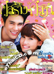 Koo Sarng Koo Som : Vol. 785 [February 2013]