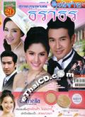 'Khun Chai Taratorn' lakorn magazine (Parppayon Bunterng)