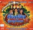 Rose Music : Top Hit Loog Thung Thai - Vol.1