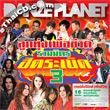 Grammy : Loog Thoong Puer Chewit Ruammit Hit Raberd - Vol.3