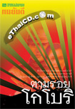 Thai Novel : Tarm Roy Gobori