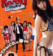 Gig Guan Puan Sah 3 [ VCD ]