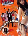 Gig Guan Puan Sah 3 [ DVD ]