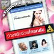 MP3 : RS : Wang Leaw Chuay Tho Klub