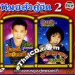Karaoke VCD : Somjit & Dokfah - Morlum Koo Hit - Vol.2