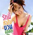 Ruk Nee Hua Jai Chuan Kookkik [ VCD ]
