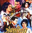Marn Narm Ta [ VCD ]
