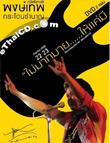 Concert DVD : Pongthep Kradonchamnarn - Mai Mark Mai...Hai Kae Mee