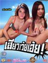 Siew Wuey Huey! [ DVD ]