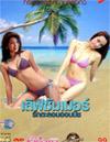 Love Summer on the Beach [ DVD ]