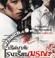 Death Bell [ VCD ]