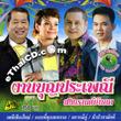 Karaoke VCD : Four S : Songkarn Barnna