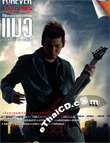 Karaoke DVD : Jirasak Parnpoom - Forever Love Hits