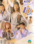HK TV serie : The Legend of Master Chai [ DVD ]