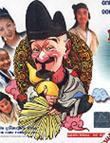 HK TV serie : Zen Master [ DVD ]