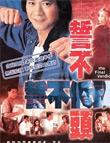 HK TV serie : The Final Verdict [ DVD ]