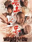 HK TV serie : Sweetness in the Salt [ DVD ]