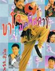 HK TV serie : Drunken Angels [ DVD ]