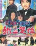 HK TV serie : The Tribulation of Life [ DVD ]
