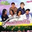 MP3 : Music Train - Pleng Ruk Pleng Chewit