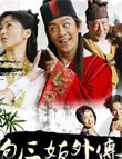 HK TV serie : Madam Justice Bao [ DVD ]