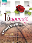 Thai Novel : Mai Nok Kor
