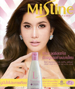 Mistine : Lady care Extra Gentle with Royal Jelly Feminine Cleansing
