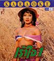 Karaoke VCD : Galaxy - Rao Jai Vol.1