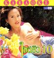 Karaoke VCD : Galaxy - Jai Sayew Vol.10