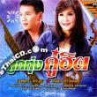 Karaoke VCD : Monkan Kankoon & Siriporn Umpaipong - Loog Thung Koo Hit