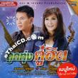 Karaoke DVD : Monkan Kankoon & Siriporn Umpaipong - Loog Thung Koo Hit