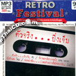 MP3 : RS : Retro Festival - Tua Jing...Ying Yeb