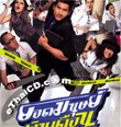 Super Salary Man [ VCD ]