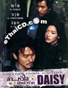 Daisy [ DVD ]